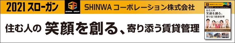 2021年度 SHINWAコーポレーション スローガン