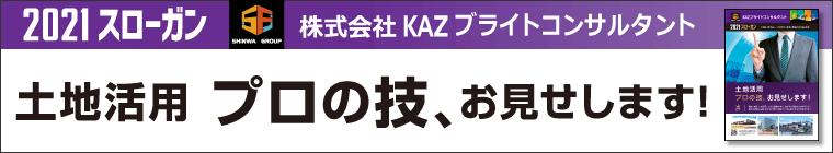 2021年度 KAZブライトコンサルタント スローガン